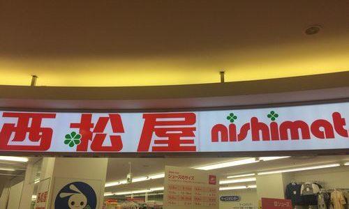 西松屋に行ってきました