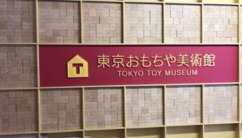 都内のおすすめ子連れスポット~四谷三丁目の「東京おもちゃ美術館」に行ってきました