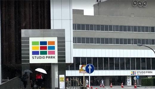 NHKスタジオパークへ行ってきました